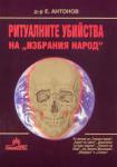 """Ритуалните убийства на """"избрания народ (2001)"""