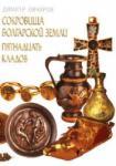 Сокровища болгарской земли пятнадцать кладов (2003)
