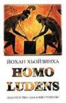 Homo Ludens (2000)