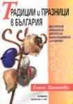 Традиции и празници в България: Български, арменски… (2003)