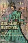 Изцелението на Европа (2001)