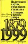 Политически партии, организации и движения в България и техните лидери (1999)