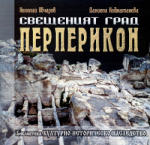 Свещеният град Перперикон (ISBN: 9789545792427)