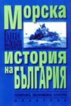 Морска история на България (2000)