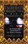 Тайните общества на американския елит (2003)