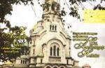 Патриаршеска катедрала ставропигиален храм-паметник Св. Александър Невски (2003)