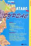 Атлас на Бургас (2004)