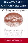 Култури и организации: Софтуер на ума (2001)