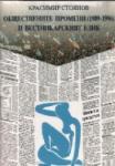 Обществените промени (1989-1996) и вестникарският език (1999)