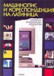 Машинопис и кореспонденция на латиница (1998)