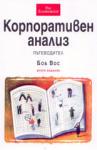 Корпоративен анализ. Пътеводител (2001)