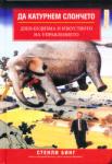 Да катурнем слончето (2002)
