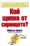 Кой щипна от сиренцето? (2002)