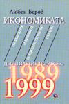 Икономиката на България и бившите социалистически страни десетилетие по-късно 1989 - 1999 (1999)