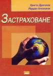 Застраховане - теория и организация (2000)