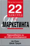 Неизменните 22 закона на маркетинга (2000)