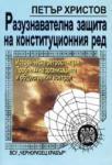 Разузнавателна защита на конституционния ред (2003)