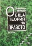 Обща теория на правото (2009)