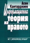 Информационна теория на правото (2001)