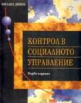 Контрол в социалното управление (1999)