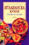 Италианска кухня - стъпка по стъпка (2002)