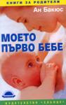 Моето първо бебе (2004)
