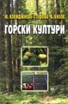 Горски култури (2002)