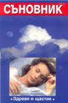 Съновник (2004)