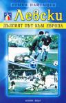 Левски - дългият път към Европа (2001)