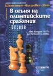 В огъня на олимпийските сражения кн. 5 (2002)