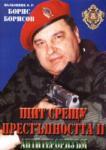 Щит срещу престъпността 2: Антитероризъм (2003)
