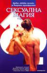 Сексуална магия (2003)