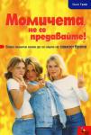 Момичета, не се предавайте! (2003)
