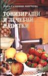 Тонизиращи и лечебни напитки (2001)