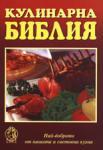 Кулинарна библия (2003)
