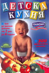 Детска кухня (2003)