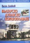 Българско дунавско корабоплаване (2002)