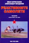 Реактивните самолети - том 6 (2000)