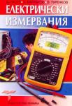 Електрически измервания (1997)