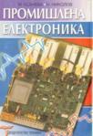 Промишлена електроника (2001)