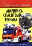Аварийноспасителна техника (2003)