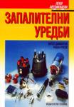Запалителни уредби (2007)