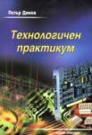 Технологичен практикум (2002)
