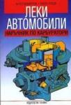 Леки автомобили: Наръчник по карбуратори (1998)
