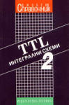 TTL интегрални схеми - 1 част<br>7400 - 74200 (1999)