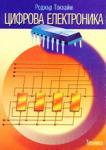 Цифрова електроника (1999)