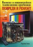 Японски и южнокорейски TV: Повреди и ремонт. Ч. 2 (2000)