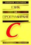 Език за програмиране С (1997)