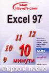 Научете сами Excel 97 бързо и лесно (2000)