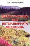 Фитотерапията във ветеринарната медицина (2003)